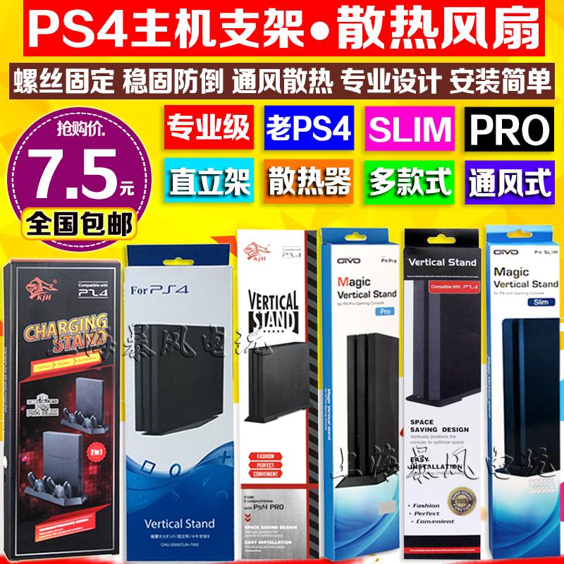 Бесплатная доставка новый PS4 излучающий вентилятор PS4 база стоять PS4 главная эвм стоять PS4 SLIM PRO стоять
