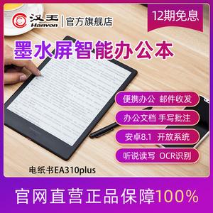 漢王電紙書EA310plus電子書閱讀器學生10.3英寸墨水屏大屏PDF閱覽器智能辦公本手寫電子筆記本水墨屏電子紙