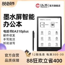 咪咕网文版电子书阅读器小说电纸书Kindle期免息分期12