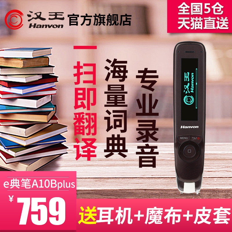 Han Wang e dictionary A10Bplus translation pen electronic dictionary English Chinese day scan pen English learning machine translation machine
