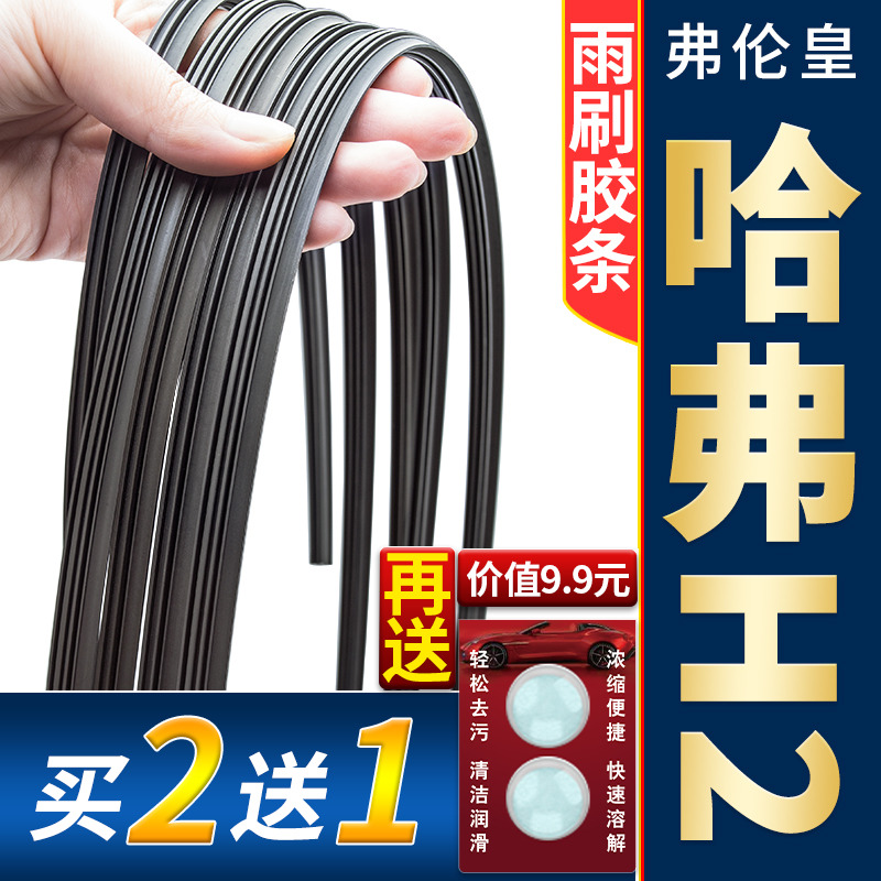 Applicable to great wall haffer H2 wiper blade H2S original factory original without bone glue strip Harvard front wiper blade
