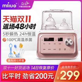 米洛温奶器消毒器二合一宝宝热奶神器恒温暖奶母乳冲奶粉加热水壶图片