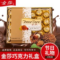 【金莎旗舰店】金莎金球榛果威化夹心巧克力300g年货情人节礼盒装