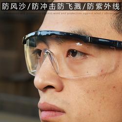 护目镜劳保防飞溅防护眼镜防尘防雾透气多功能骑行男女眼罩防风沙