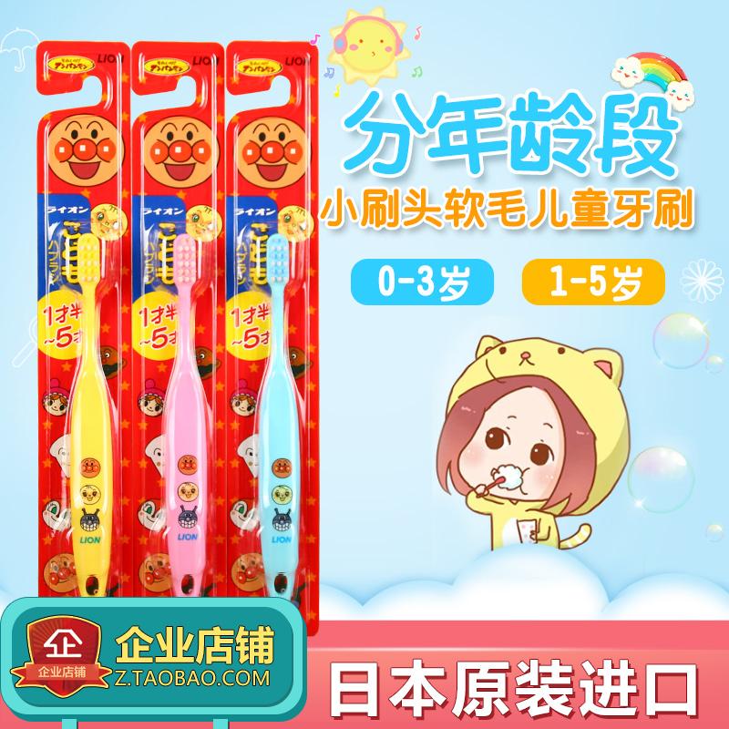 日本进口小狮王 超细小头软毛 0-3岁1-5岁 6-12岁儿童牙刷