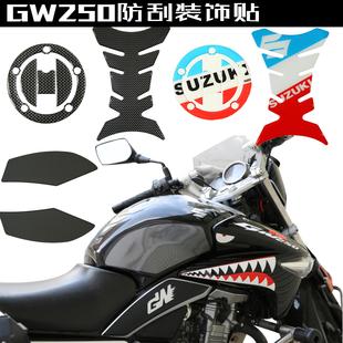 摩托车贴纸GW250反光个性鱼骨贴花油箱贴鲨鱼贴钥匙防刮边盖贴膜