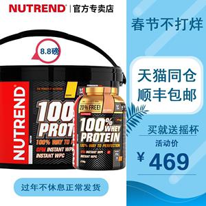 诺特兰德乳清whey6.2磅6磅蛋白粉