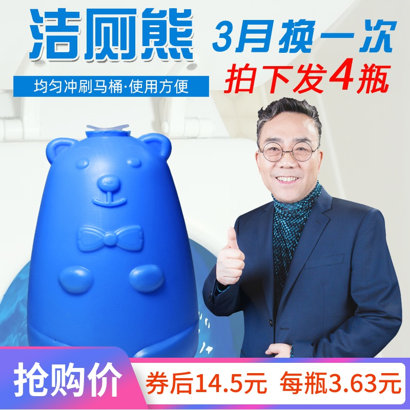 Household toilet blue bubble toilet cleaning liquid automatic cleaning toilet deodorization odor Xiaoxiong Bao scale remover fragrance type