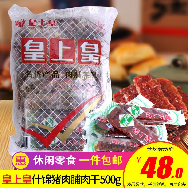 广东特产皇上皇什锦味休闲猪肉脯满52.00元可用4元优惠券
