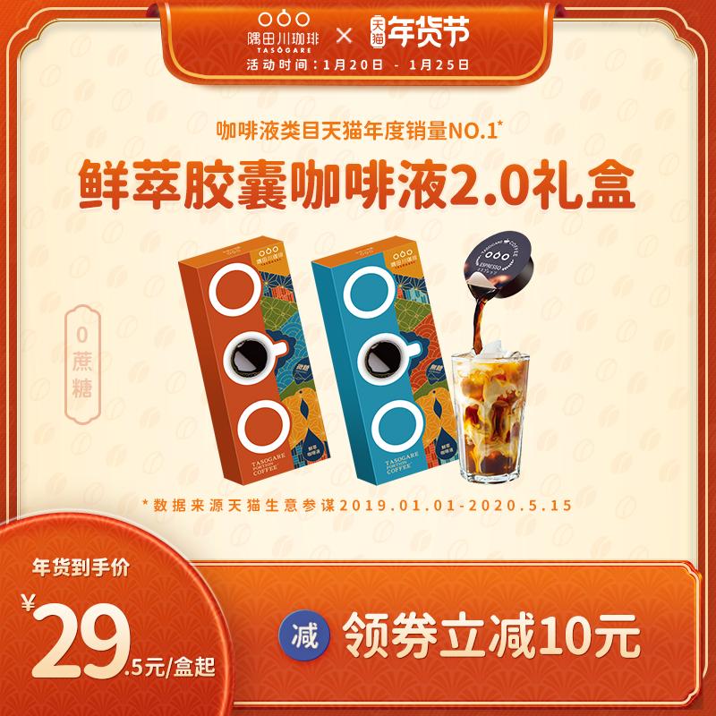 隅田川日本进口鲜萃无糖浓缩黑咖啡液意式冷萃0蔗糖拿铁咖啡 2盒