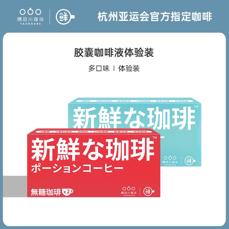 天猫U先:TASOGARE 隅田川 速溶咖啡液体验装 2杯