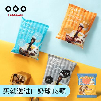 隅田川日本进口液体胶囊咖啡 懒人咖啡速溶黑咖啡拿铁咖啡 无蔗糖