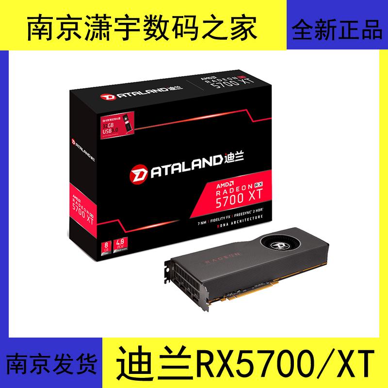 现货蓝宝石迪兰 RX5700/RX5700XT 8G 台式机独立显卡吃鸡电竞游戏