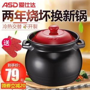 爱仕达砂锅炖锅沙锅汤煲家用燃气耐高温煲汤锅煤气灶专用小陶瓷煲