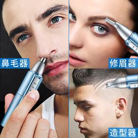 充电式鼻毛修剪器男士剃鼻子毛去刮鼻孔清理器神器女用电动修眉刀