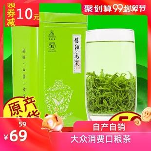 2019新茶原产地特级嫩芽信阳毛尖
