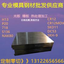 模具钢材S136NAK80718HH13CR12movP20钢板圆钢棒号45模具钢