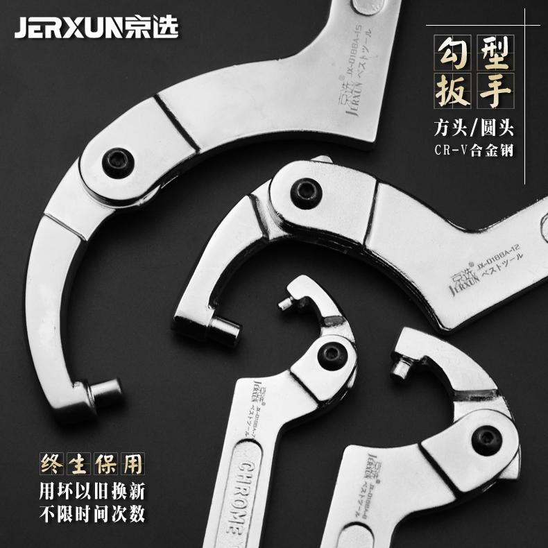 京选日式快速勾型扳手圆头方头螺母多功能钩型活络动扳手月牙扳手