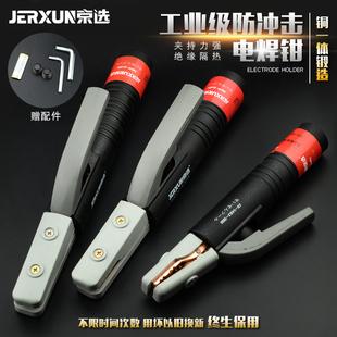 京选电焊钳纯铜不烫手电焊把 工业级焊夹小型300a500a电焊钳子