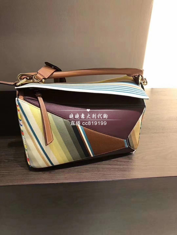 Loewe/罗意威 puzzle 拼色彩色条纹几何变形包单肩包手提包女包