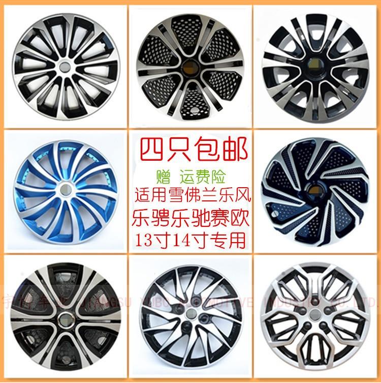 适用于雪佛兰乐风赛欧13/14寸改装轮毂盖乐驰乐骋汽车轮毂盖轮罩