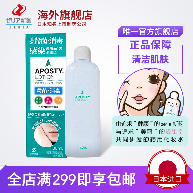 Japan direct mail zeria lotion aposty abscess inflamed acne 180 / 250ml Shiseido joint development