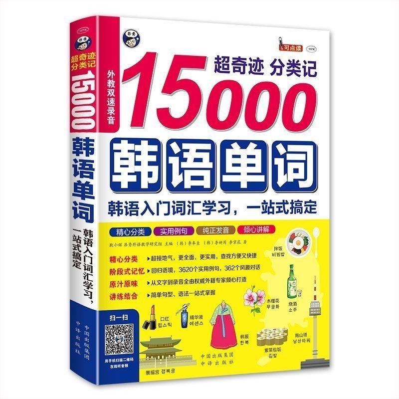 韩语自学入门教材好不好