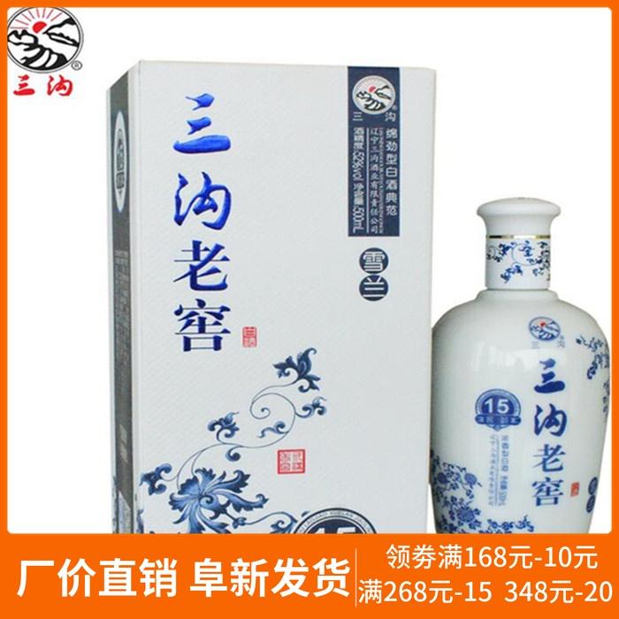 三沟酒 三沟老窖雪兰15年52度窖龄500mL浓香型礼品酒纯粮酒庆功酒