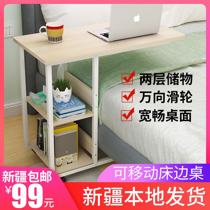 新疆包邮可移动床边桌笔记本电脑懒人桌书桌简约家用学生床上卧室