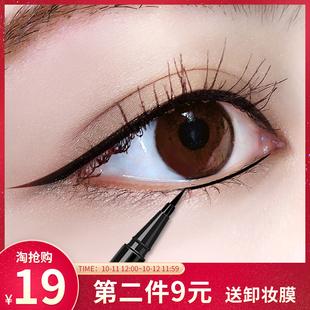 眼線筆防水防汗不脫色持久不暈染大眼定妝初學者眼線液筆女膠筆