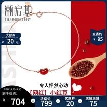 潮宏基18K金手链玫瑰金彩金手饰红玛瑙少女礼物红豆蜜恋