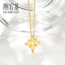 计价星愿潮宏基黄金项链足金星星几何立体颈饰锁骨链女礼物