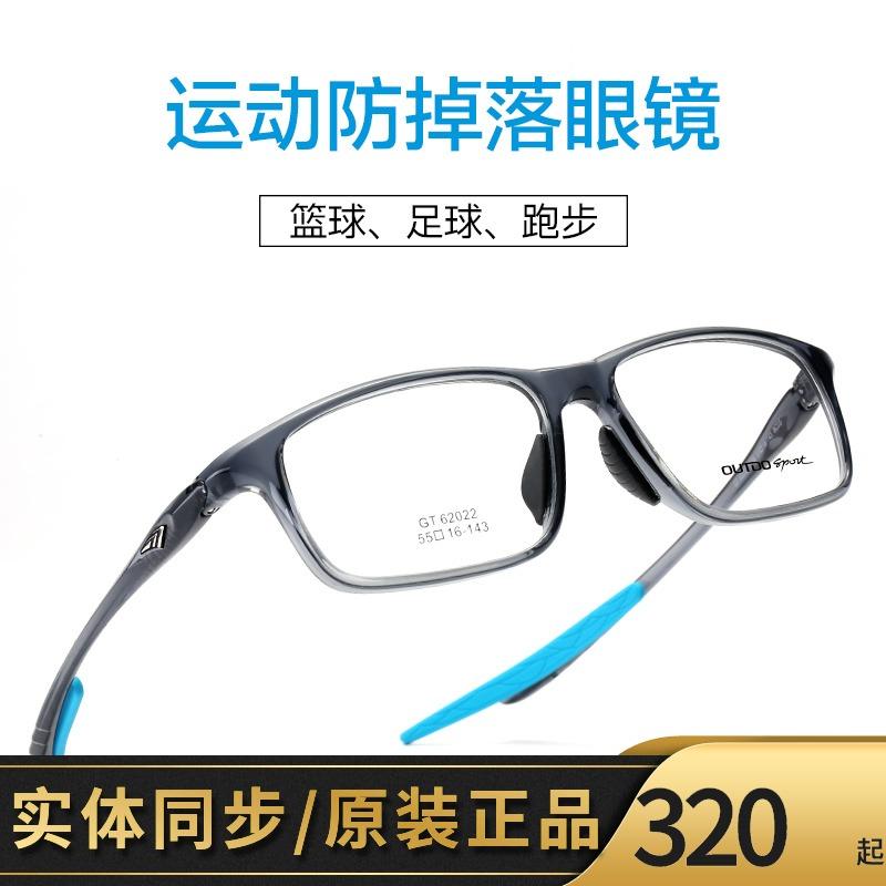 【防掉落】高特运动眼镜近视框架足篮球outdo2020男GT65013 62022