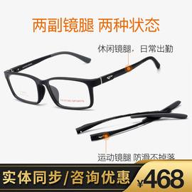 高特运动休闲配近视眼镜男眼睛框镜架女有度数全半框62603 62604图片