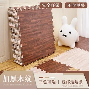 木纹泡沫地垫拼接爬爬垫防摔宿舍卧室大面积榻榻米家用铺地板垫子