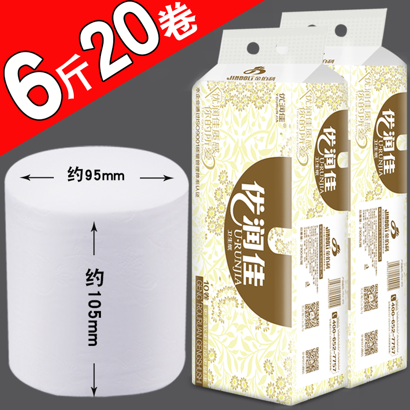 Toilet paper domestic affordable large roll paper full container batch large short roll toilet paper coreless roll paper solid tissue