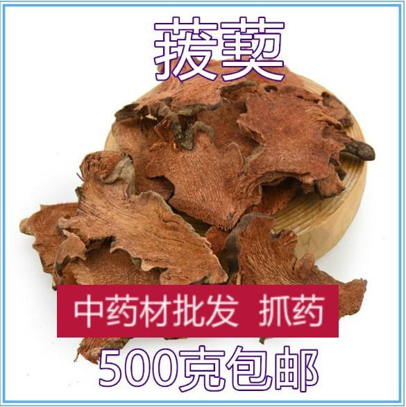 中药材菝葜 金刚藤 铁菱角 马加勒 500克\g包邮新货干货正品磨粉