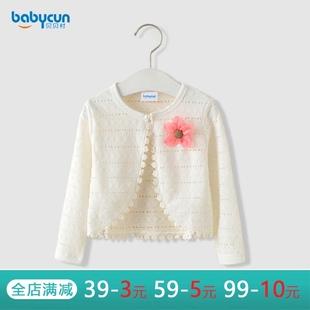 女童外搭开衫长袖披肩夏季儿童女空调坎肩小外套婴儿宝宝披风春秋