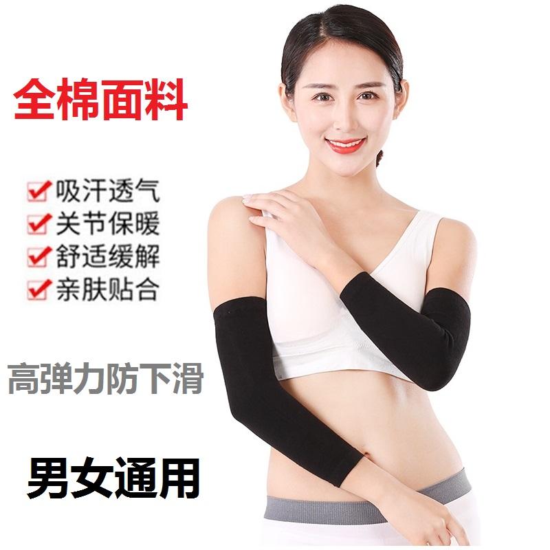 全棉薄款手臂套袖护胳膊套男女假袖子运动护肘护手腕空调房保暖