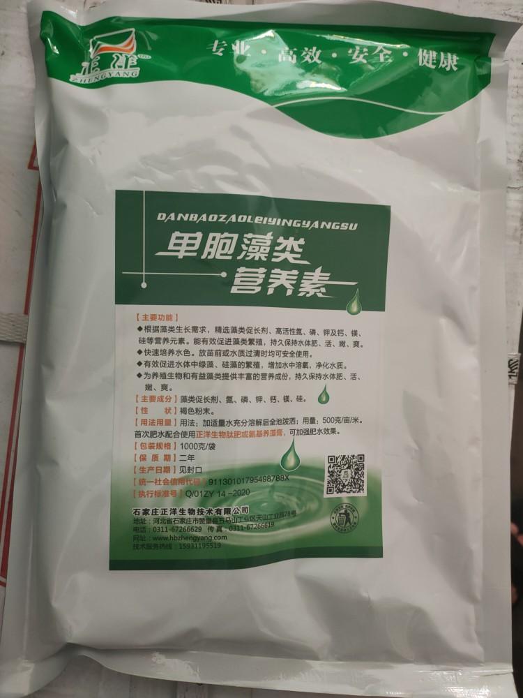 水产用肥水培藻 单细胞藻类生长素 富含高活性氮磷钾钙镁硅等元素