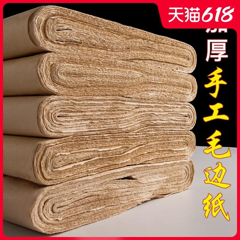 Бумага из бамбука Артикул 585541513816