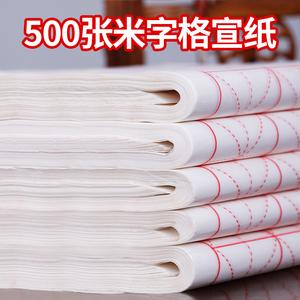 500张米字格专用纸作品初学者纸