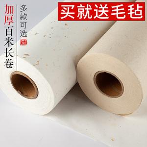 御宝阁百米长卷毛笔字国展专用纸纸