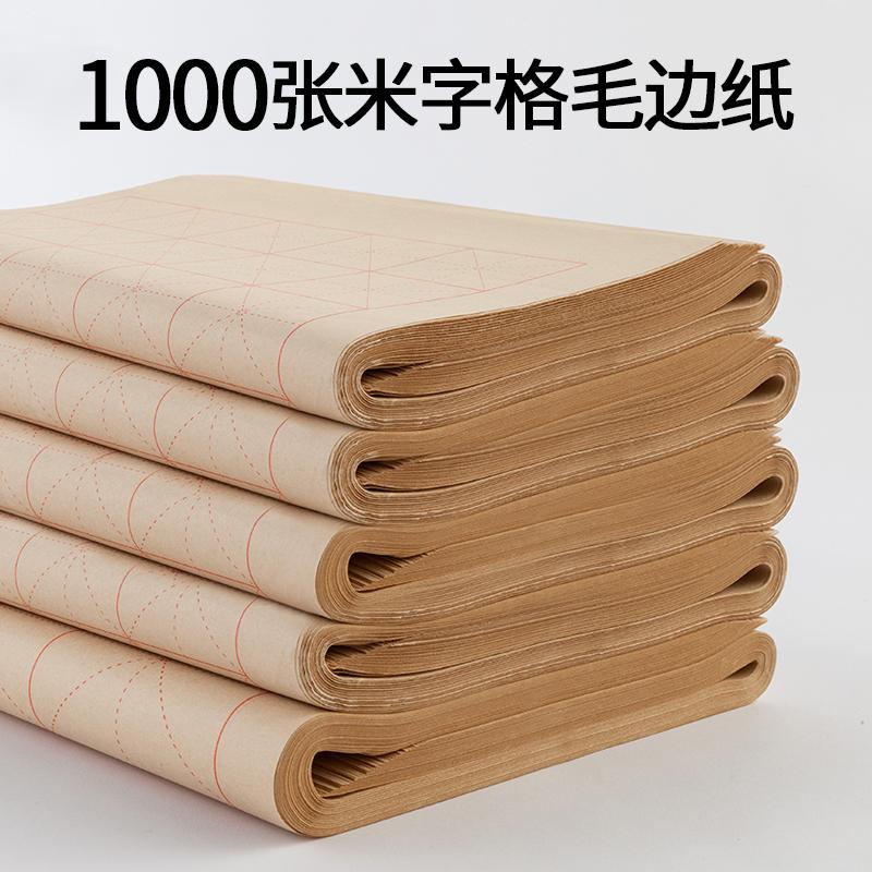 Бумага из бамбука Артикул 599196339014