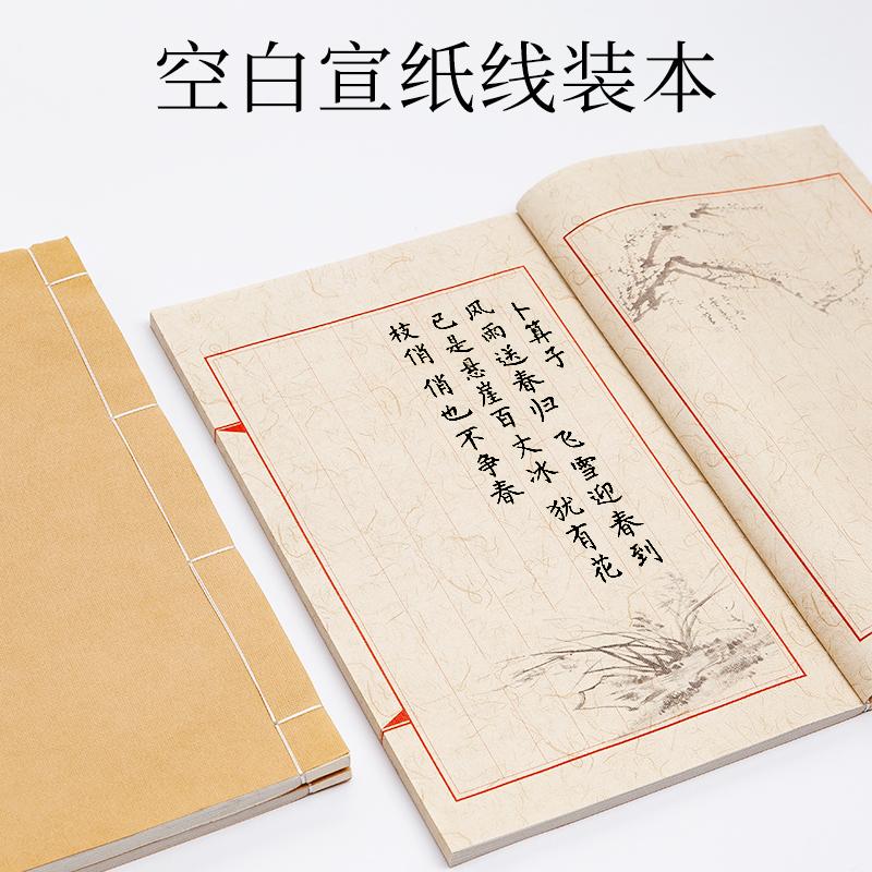 Сюаньская бумага Артикул 599604268879