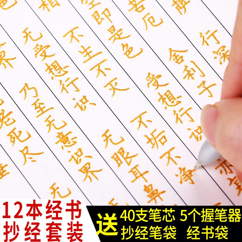 12 это сутра сердца копия после это жесткий карандаш алмаз после милость проклятие земля тибет после культура после книга рука копия это лицо копия будда после слово заметка