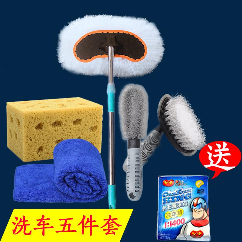 洗车工具拖把刷子软毛除尘车用伸缩擦车长柄轮毂刷清洗用品五件套