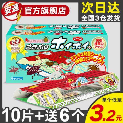 日本安速蟑螂屋捕捉器贴小强恢恢厨房灭蟑螂药家用无毒克星一窝端