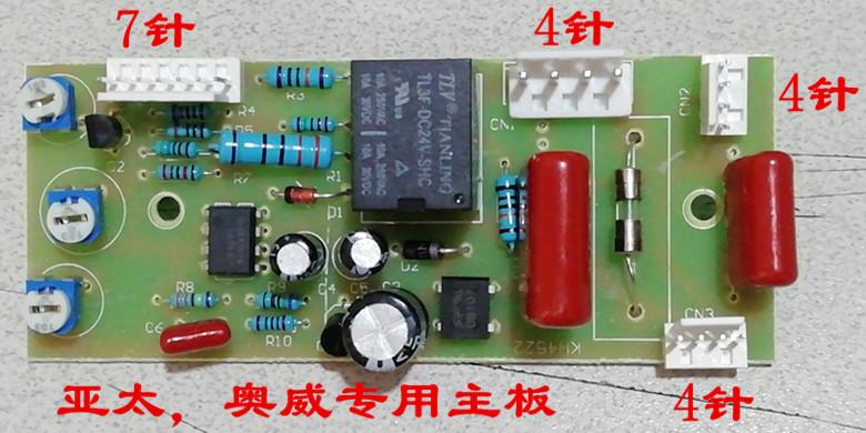亚太奥威过塑机主板塑封机电路板 过塑机封塑机主板控制板320型