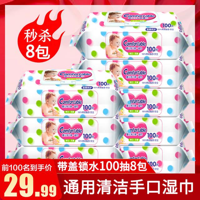 带盖湿巾大包装100抽特价婴儿手口专用8包成人通用清洁湿纸巾